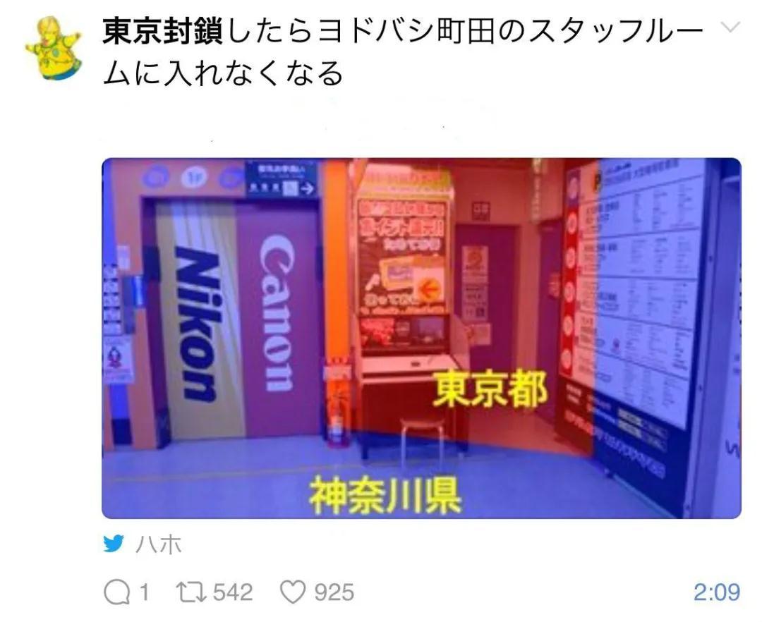 封鎖 性 東京 可能